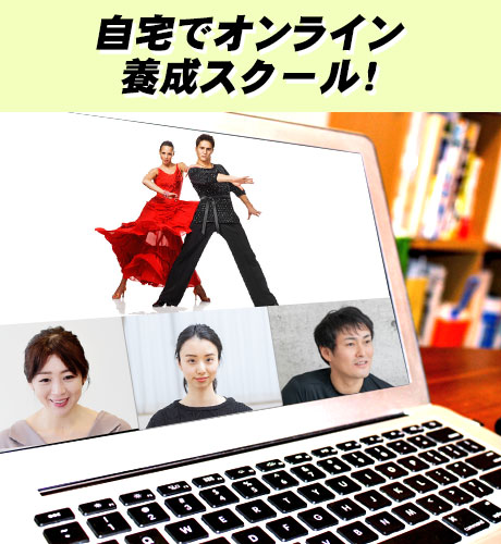 オンライン 教師・講師養成スクール