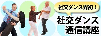 社交ダンス通信講座