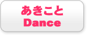 あきことダンス