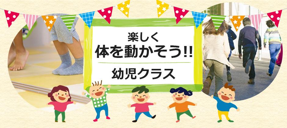 キッズダンス教室!幼児クラストップ画像